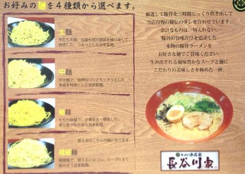 麺は4種類から選べる
