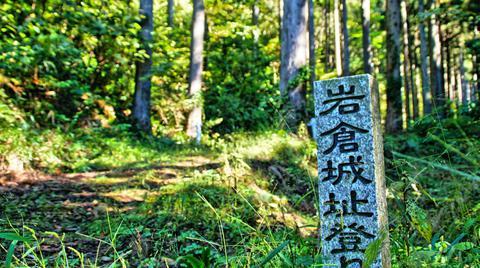岩倉城址登り口