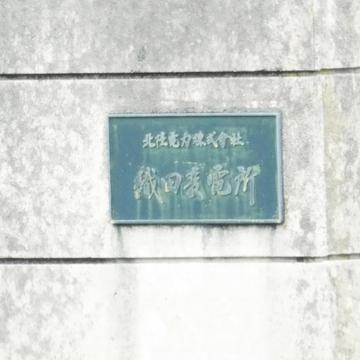 織田変電所