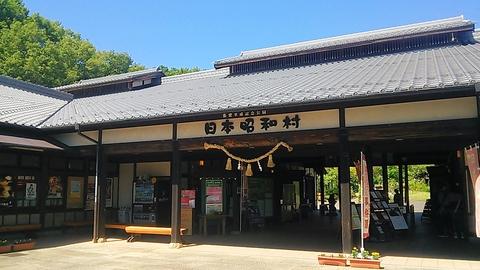 日本昭和村入り口