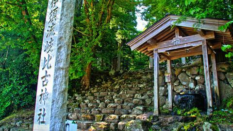 伊須流岐比古神社前取水口