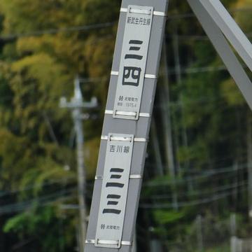 吉川線33と・・・新武生丹生線34!?!?(1975年4月)