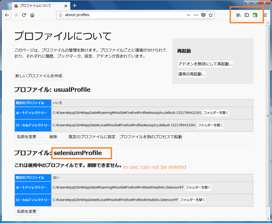 Opening Firefox with a Specific, non anonymous profile - Feature