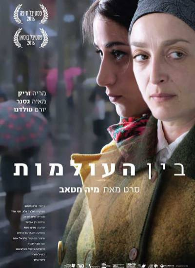 New Jersey Jewish Film Festival 2018:  Between Worlds