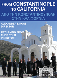 GRE Live in Greece: From Constantinople to California (CAPPELLA ROMANA)