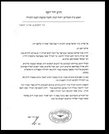 HaRav Dovid Yosef