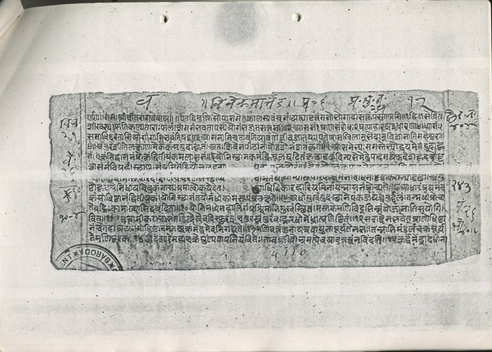First folio of 1477 CE manuscript of the Vivekamārtaṇḍa