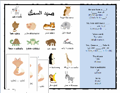 Go Fish (in Arabic)