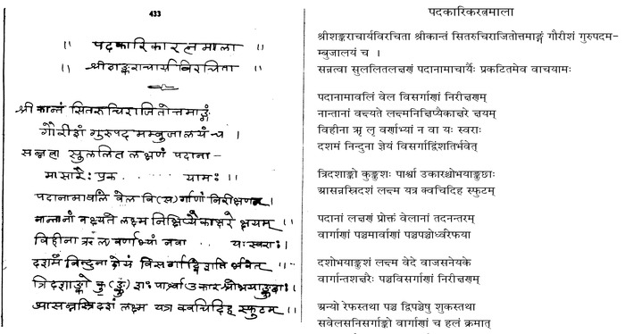 Published lithograph of a handwritten Shiksha, and its transcription on vedicreserve
