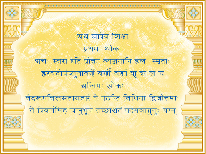 Beginning and Ending Verses of Ātreya Śikṣā
