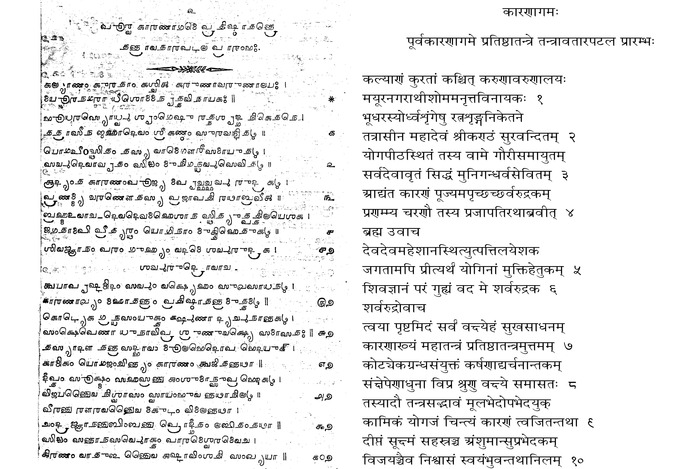 Beginning of Karanagama in Grantha and in Devanāgarī