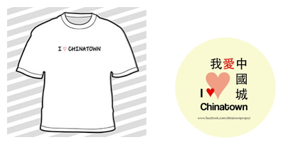 I ♥ Chinatown T-Shirt, Button and Sticker designed exclusively for Kickstarter