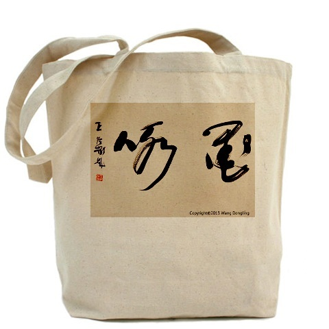 "Wang Dongling ""Moyong"" Tote Bag (Photo copyright ©2012 Britta Erickson)"
