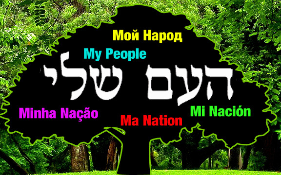 Ha'am Sheli (My People Tree) - Help us add more languages!