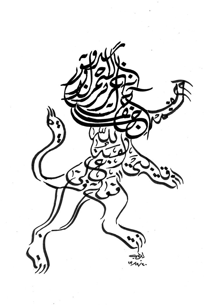 Arabic Lion Calligraphy Car Interior Design