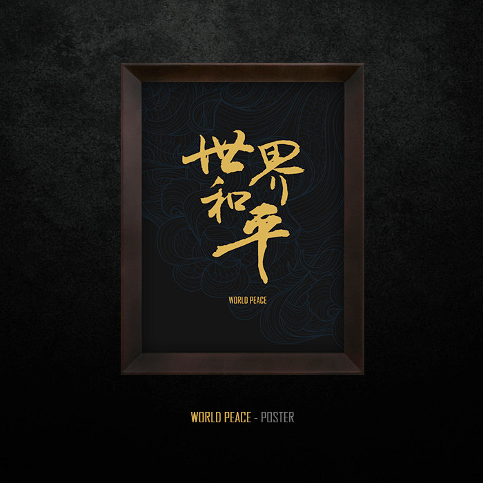 The chinese calligraphy posters seven deadly sins by bk