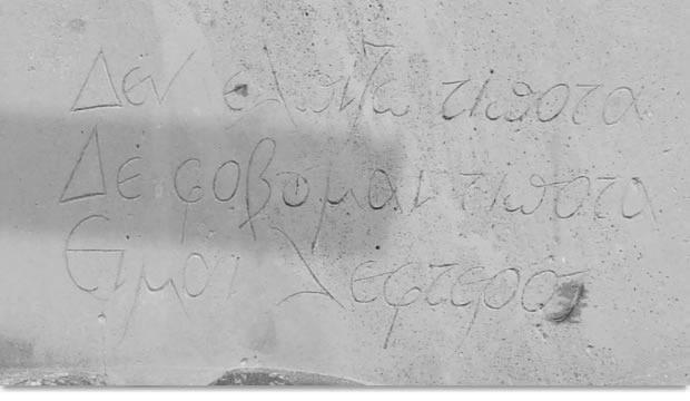 "The epitaph of Nikos Kazantzakis and reads ""I hope for nothing. I fear nothing. I am free."" (Δεν ελπίζω τίποτα. Δε φοβούμαι τίποτα. Είμαι λέφτερος.)"