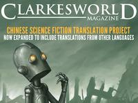 Clarkesworld: Chinese Science Fiction Translation Project
