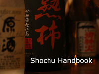 Shochu Guidebook