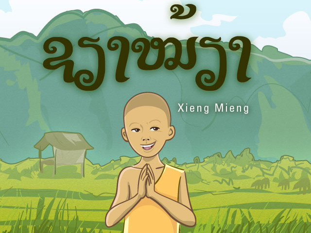 Help fund Lao Children's Book: Xieng Mieng Adventures