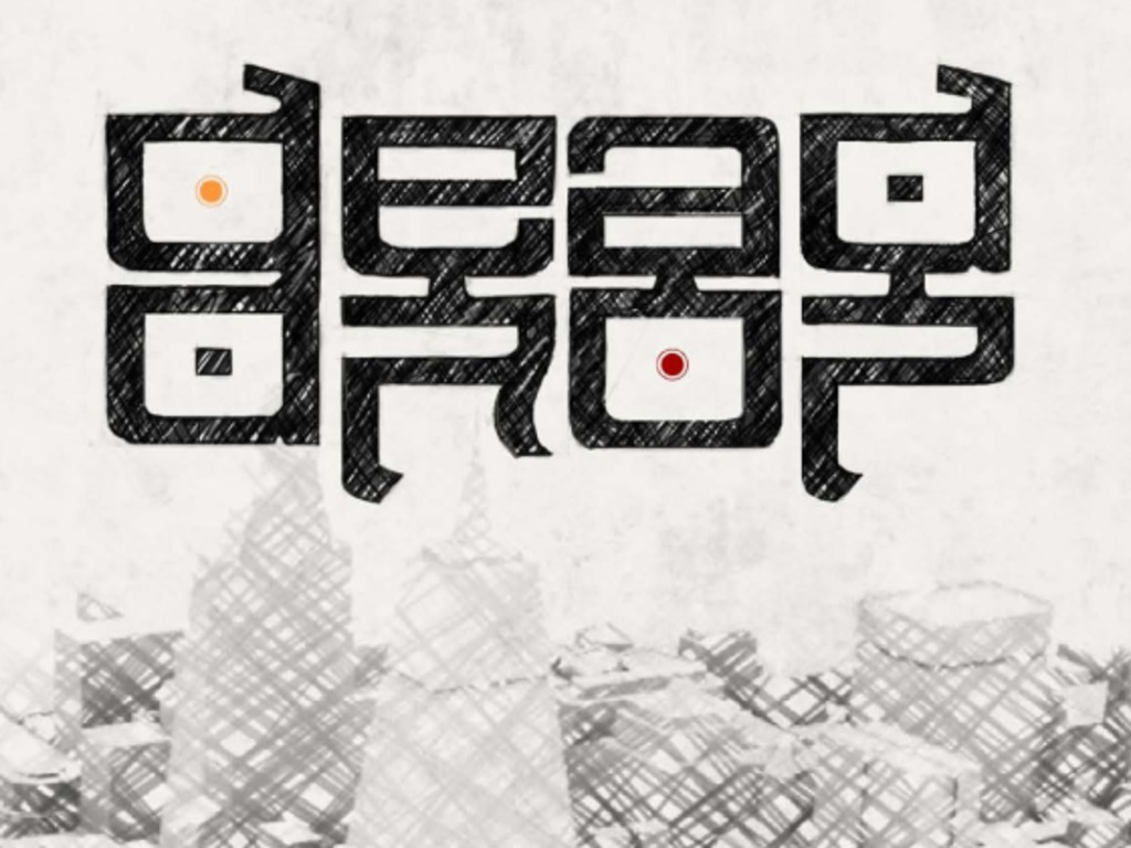 Dead Drop's video poster