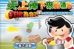 Present Catching! (Mandarin)