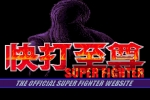 Super Fighter 2