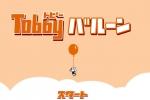 Tobby Balloon