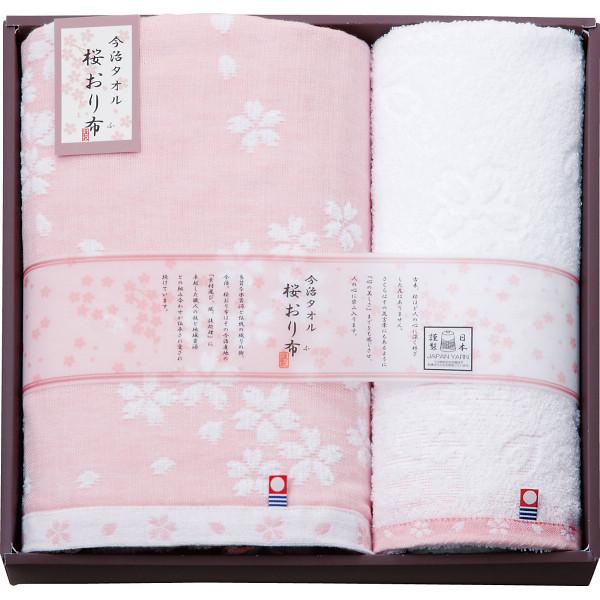 今治タオル 桜おり布 バス・ウォッシュタオルセット ピンク -R 【送料無料】