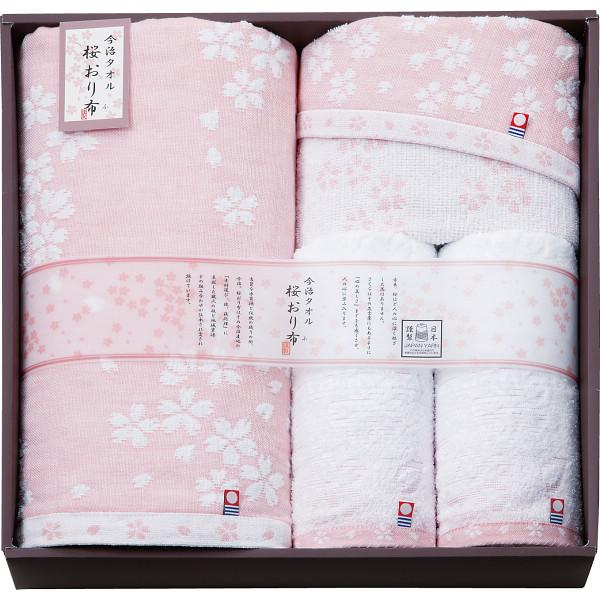 今治タオル 桜おり布 バス・フェイス・ウォッシュタオルセット ピンク -R 【送料無料】