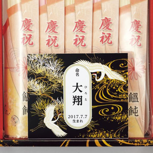 泉仙 慶祝宝重(お名入れ)