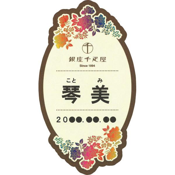 銀座千疋屋 銀座ストレートジュースA(お名入れ)