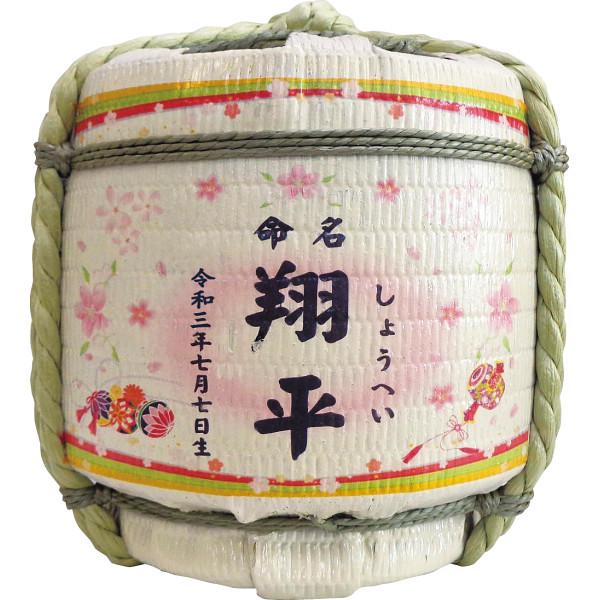 【直送】命名 菰樽1.8l(お名入れ)/ベビーカード不可商品