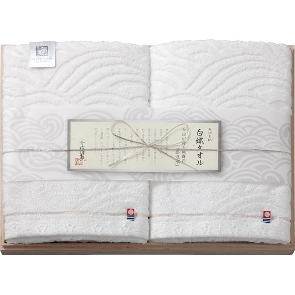 今治謹製 白織タオル バスタオル2枚セット(木箱入)