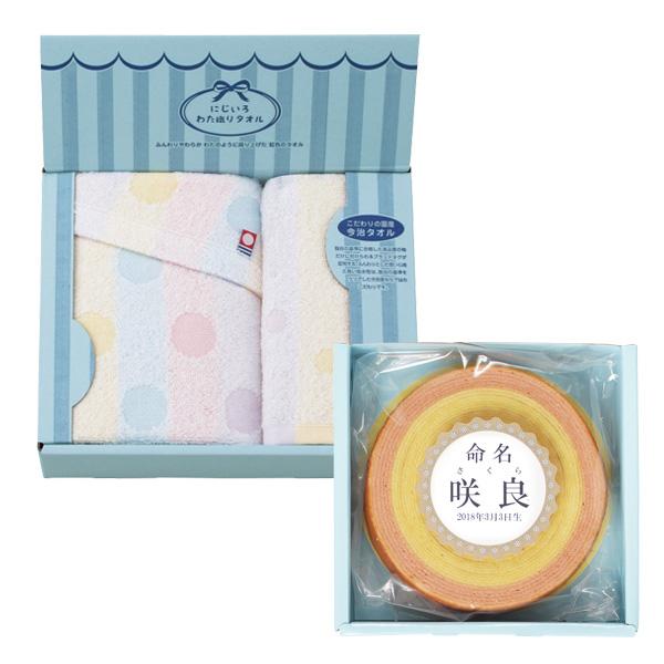 【お急ぎ便直送】名入れスイーツ&東洋紡にじいろわた織りタオルセットA
