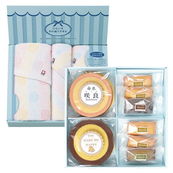 【お急ぎ便】名入れスイーツ&東洋紡にじいろわた織りタオルセットD