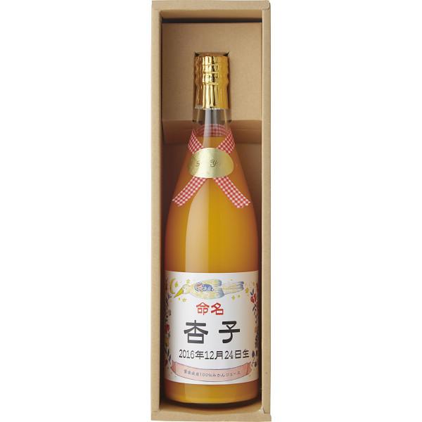 愛媛県産みかんジュース(お名入れ)
