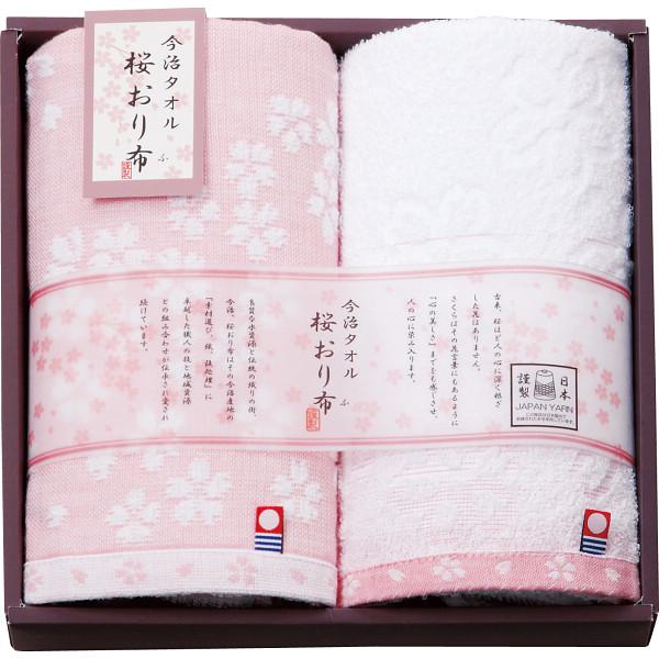 桜おり布 フェイスタオル2枚セットピンク