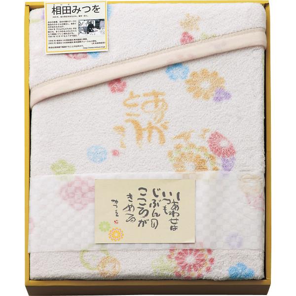 相田みつを マイクロファイバー毛布(ポストカード付) オレンジ