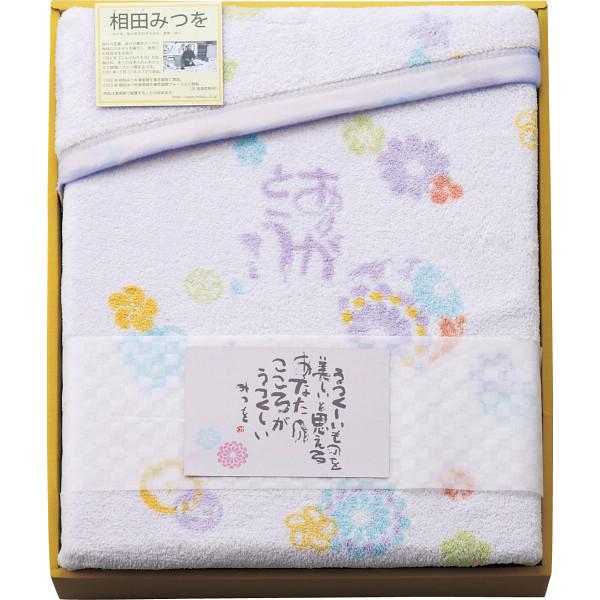 相田みつを マイクロファイバー毛布(ポストカード付) パープル