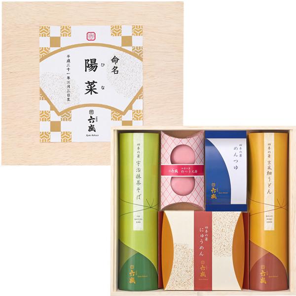 【お急ぎ便直送】名入れ京料理六盛 四季の箸このみよせギフトA