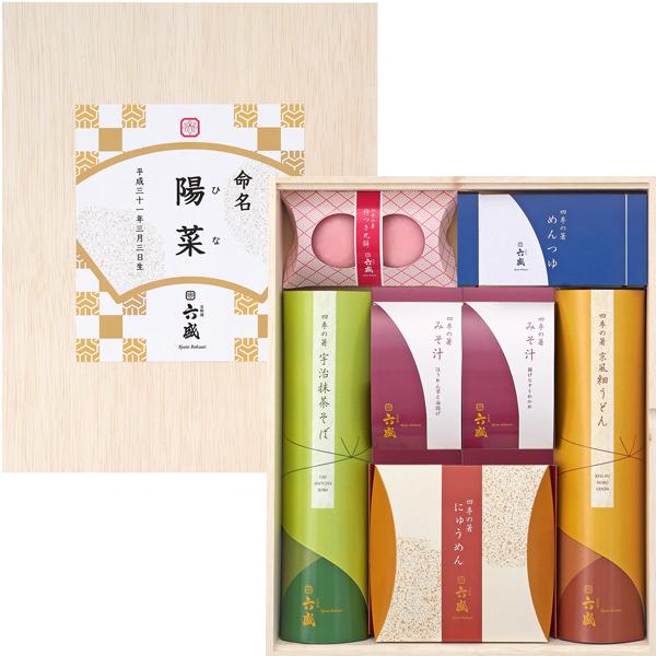 【お急ぎ便直送】名入れ京料理六盛 四季の箸このみよせギフトB/ベビーカード不可商品