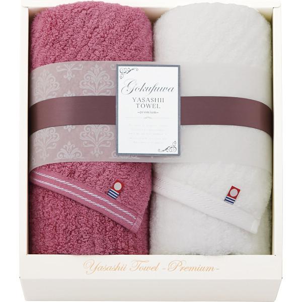 極ふわ やさしいたおる‐premium‐ フェイスタオル2枚セットピンク・ホワイト