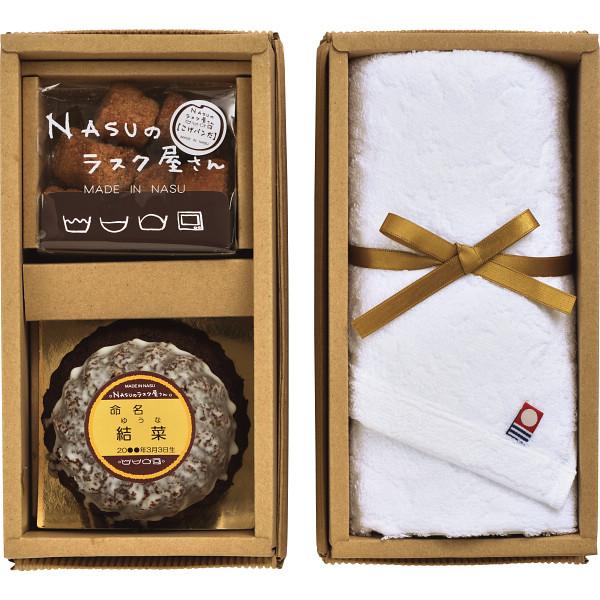 NASUのラスク屋さん 焼き菓子&今治タオル詰合せ(お名入れ)