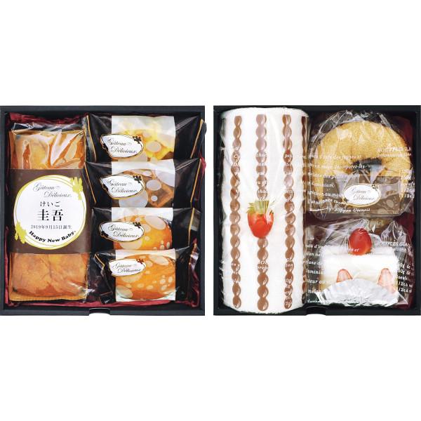 ガトー・デリシュー菓子詰合せ&ケーキタオル(お名入れ)