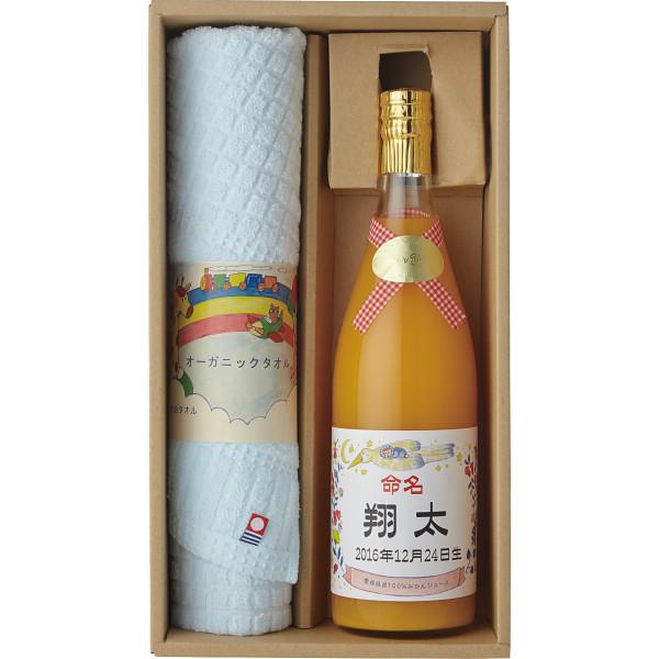 愛媛県産みかんジュース&オーガニックタオルセット(お名入れ)ブルー