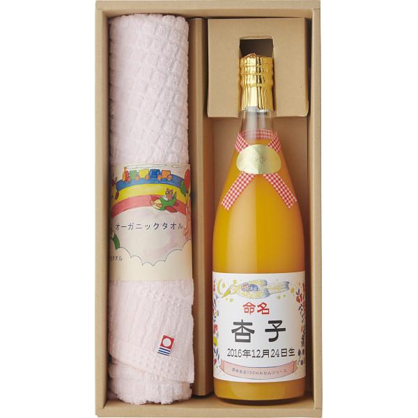 愛媛県産みかんジュース&オーガニックタオルセット(お名入れ)ピンク
