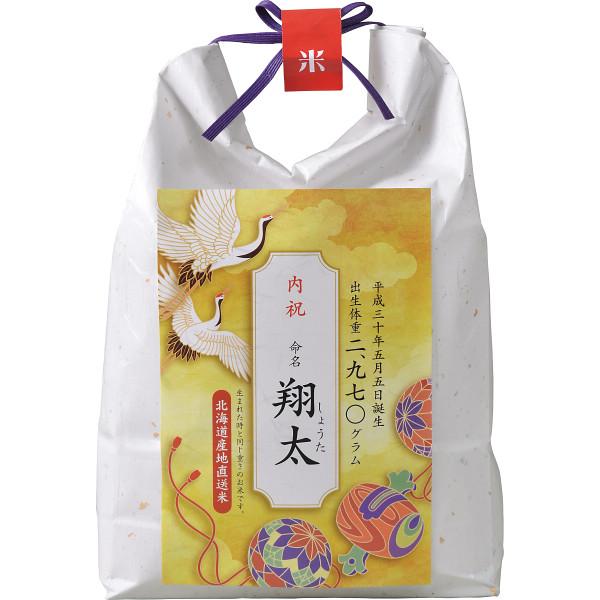 【直送】出生体重米 北海道産ななつぼし(お名入れ)/のし・包装・ベビーカード不可商品