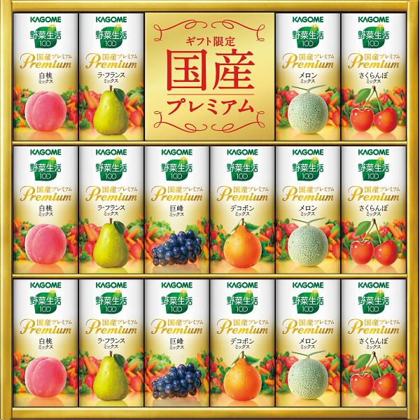 【特急便】カゴメ 野菜生活ギフト 国産プレミアム(16本)