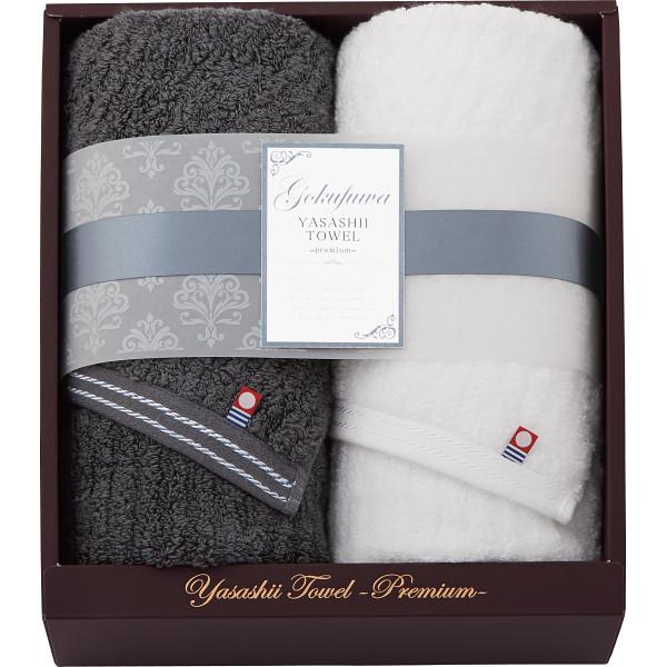 極ふわ やさしいたおる‐premium‐ フェイスタオル2枚セットグレー・ホワイト